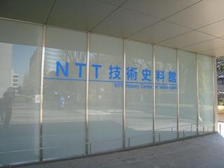 NTT技術史料館