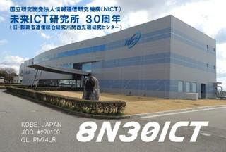 8N30ICT_QSL.jpg