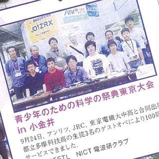 CQ誌201712ロカトピ(科学の祭典)rotate.jpg