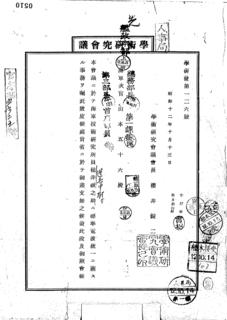 学術研究会議→海軍省文書trim粗.jpg