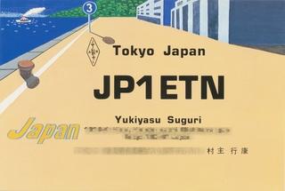 JP1ETN_QSL粗.jpg